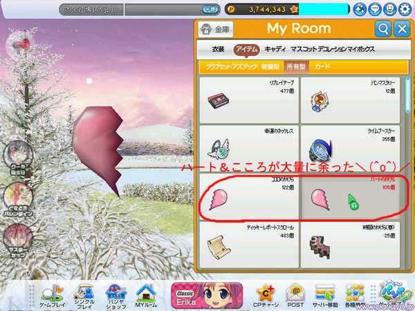 20150225HeartKokoro_500s.jpg